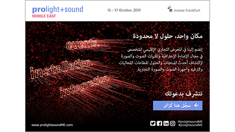 Prolight + Sound Middle East - Generic Arabic E-card